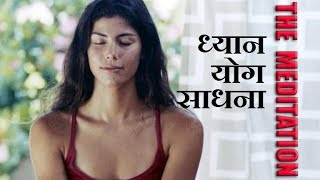 ध्यान योग साधना के फायदे (The Power And Benefits Of Meditation)