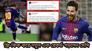 দুর্দান্ত এক ফ্রি-কিক থেকে গোল করে নতুন যে বিশ্বরেকর্ড গড়লেন লিওনেল মেসি!! | Messi Goals Record