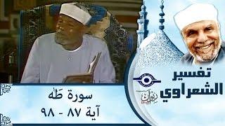 الشيخ الشعراوي |  تفسير سورة طه، (آية ٨٧-٩٨)