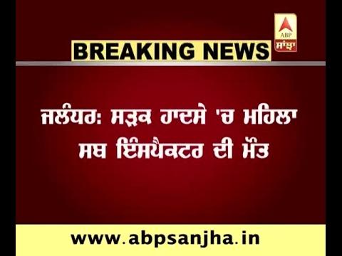Jalandhar: Speeding vehicle killed lady police officer