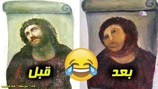 أعمال فنية نادرة خربتها ترميمات فاشلة صدمت العالم واثارة السخرية !