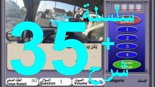 code de la route maroc 2017 تعليم السياقة بالمغرب سلسلة 35 من الأسئلة المحاكية للإمتحان