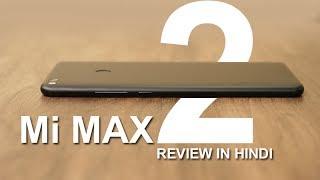 Xiaomi Mi Max 2 review in Hindi -  छोटी कीमत wala बड़ा फोन