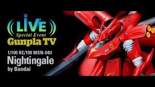 Live Event - Gunpla TV - RE/100 MSN-04II Nightingale by Bandai