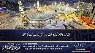 « وَأَذِّن فِي النَّاسِ بِالْحَجِّ » تلاوة خاشعة جداً بصوت الشيخ عبدالباسط عبدالصمد