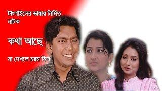 চঞ্চল এর নতুন দম ফাটানো হাসির নাটক-কথা আছে(New comedy  bangla drama ,,Katha ache,,,2016)