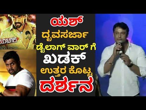 Xxx Mp4 Darshan Talks About Yash And Dhruva Sarja Darshan Movie Dialogue With Anushree Tarak Darshan 3gp Sex