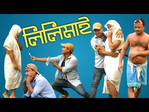 Xxx Mp4 Porokia Prem 2018 New Assamese Comedy Video New Assamese Funny Video Comedy Mixed 3gp Sex