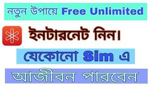 Free Internet Lifetime New Offer of all sim 100% working Latest Update Tricks 2018