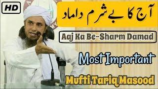 Aaj Ka Be-Sharm Damad | Mufti Tariq Masood | Most Important | Islamic Group