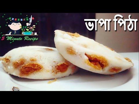 Bangla Pitha Recipe ''Vapa Pitha (ভাপা পিঠা)'' How To Make Vapa Pitha 2017