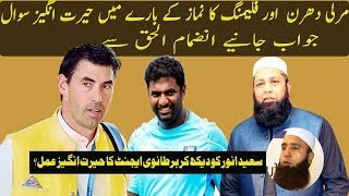 Muralitharan & Flaming Question about Namaz    Answer By Inzimam Ul Haq