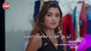 مسلسل الحب لا يفهم من الكلام الحلقة 12 مترجم الإعلان الأولي