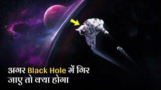 ब्रम्हांड का सबसे बड़ा रहस्य || Black Hole Explained in Hindi (Rahasya Tv)