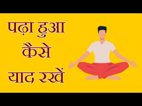 How to Remember what you Read ( Hindi )