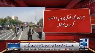 Iran | Terrorist Attack On Military Parade | 24 News HD