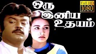 Superhit Tamil Movie HD   Oru Iniya Udhayam   Vijayakanth, Amala   Tamil Full Movie HD