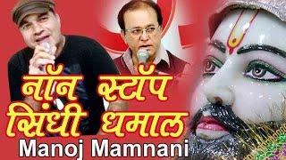 Non Stop Sindhi Dhammal   Parmanand Pyasi & Manoj Mamnani   Sindhi Jhulelal Song DJ Mix