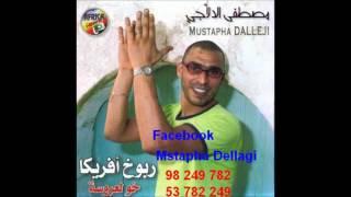mustapha dellagi allahé allaho مصطفى الدلاجي اللهي اللهو
