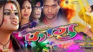 Nepali Movie FAGU Must Watch ! - Karishma Manandhar Samjhana Upreti Rauniyar