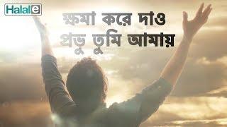 ক্ষমা করে দাও প্রভু তুমি আমায়-  new  Bangla Islamic song । bangla hamd 2018