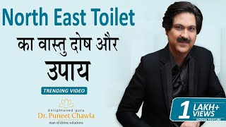 How to Solve the Vastu Defects of Toilet in Northeast? Vastu Defects And Remedies