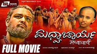 Madhvacharya -- ಮಧ್ವಾಚಾರ್ಯ|Kannada Full HD Movie|FEAT.Poorna Prasad, Ravindra