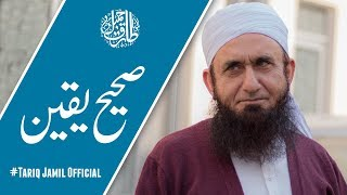 molana tariq jameel 2018 | Deen e islam tube | new bayan of molana tariq jameel |