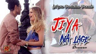 Jiya na Lage (Full Song) | New Hindi Songs 2018 | Latest Hindi Songs 2018 | Dewaan