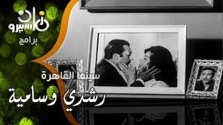سينما القاهرة׃ في منزل رشدي أباظة وزوجته سامية جمال