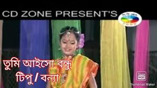 Tumi Aiso Bondu | Tipu & Borna | Ruper Rani | CD ZONE