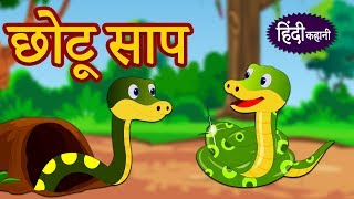 छोटू साप | The Brand New Snake | Stories for Kids in Hindi | Bedtime Stories | Tale in Hindi