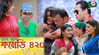 দম ফাটানো হাসির নাটক - Comedy 420 | EP - 170 | Mir Sabbir, Ahona, Siddik, Chitrolekha Guho, Alvi
