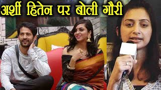 Bigg Boss 11: Gauri Pradhan REACTS on Arshi Khan getting touchy with Hiten Tejwani | FilmiBeat
