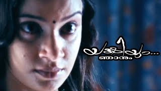 Yakshiyum Njanum Malayalam Movie | Malayalam Movie | Captain Raju | Misbehaving with Servant Maid