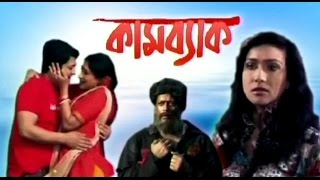 Come Back 2014 HdRip 480p Bengali Movie