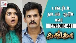 Ganga Tamil Serial   Episode 441   11 June 2018   Ganga Latest Serial   Home Movie Makers