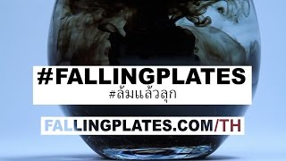 #ล้มแล้วลุก #FallingPlates Thai TH (CC) (HD)