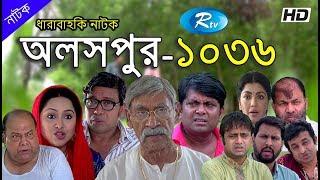 Aloshpur (Ep - 1036) | অলসপুর | Rtv Drama Serial | Rtv
