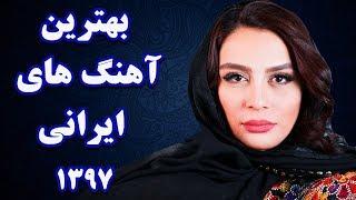 Iranian Music 2018 | Top Persian Songs remix آهنگ جدید ایرانی|  2018