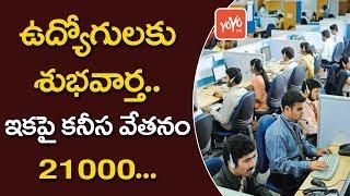 ఉద్యోగులకు శుభవార్త | Good News For Central Government Employees | 7th Pay Commission | YOYO TV