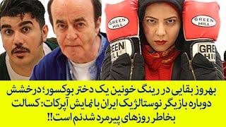 بهروز بقایی در رینگ خونین یک دختر بوکسور؛ درخشش دوباره بازیگر نوستالژیک ایران با نمایش آپرکات