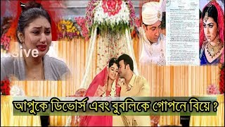 অপুকে ডিভোর্স ও বুবলিকে গোপনে বিয়ে??Shakib khan and Apu Biswas divorce news|latest bangla news