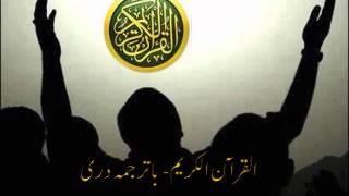 Ar-Rahman By qari barakatullah saleem with Dari translation