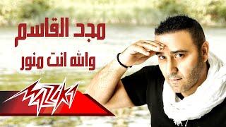 Wallahy Enta Menawar - Magd El Kassem والله إنت منور - مجد القاسم