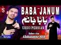 Ali Shanawar| Baba Janum (Urdu/Persian) | 2018 / 1440
