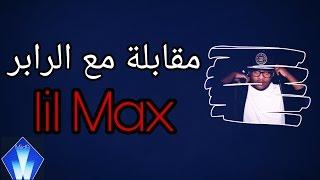 مقابلة مع الرابر   ليل ماكس - lil Max   وسبب التحالف مع شلة قروشه
