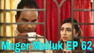 Bangla Natok Moger Mulluk EP 62 || Bangla comedy Natok 2017 || New Bangla Natok 2017