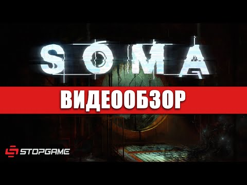 Xxx Mp4 Обзор игры SOMA 3gp Sex