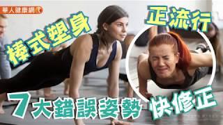 【華人健康網】健康小學堂 - 棒式塑身正流行!7大錯誤姿勢快修正